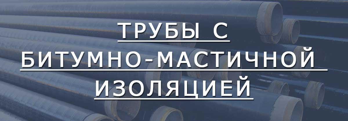 битумно мастичная изоляция стальных труб ГОСТ 9.602-2016