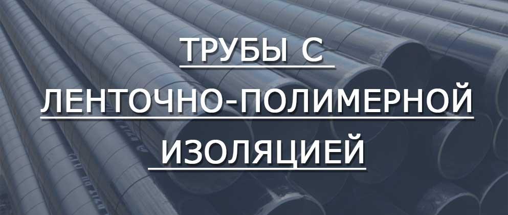 ленточно полимерная изоляция труб